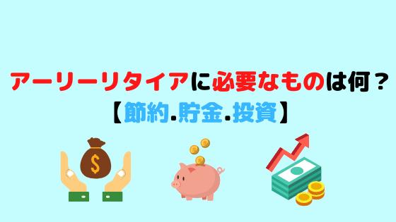 アーリーリタイアに必要なものは節約と貯金と投資