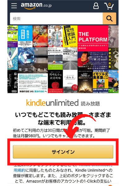 Kindle Unlimitedの登録方法を解説した図1