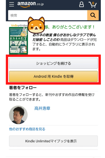 Kindle Unlimitedで本をダウンロードする方法を解説した2