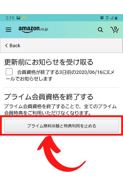 Amazonプライムの解約方法を説明した図6