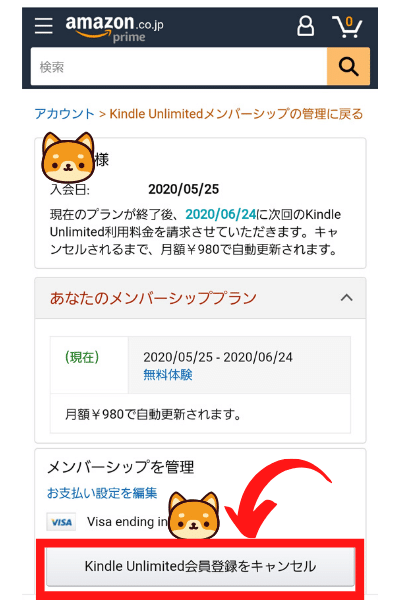 Kindle Unlimitedの解約方法を解説した図1