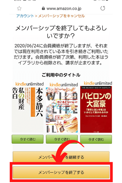 Kindle Unlimitedの解約方法を解説した図2