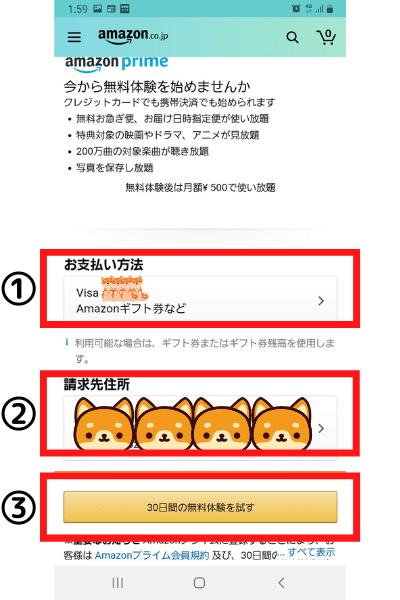 Amazonプライム登録方法を説明した図1