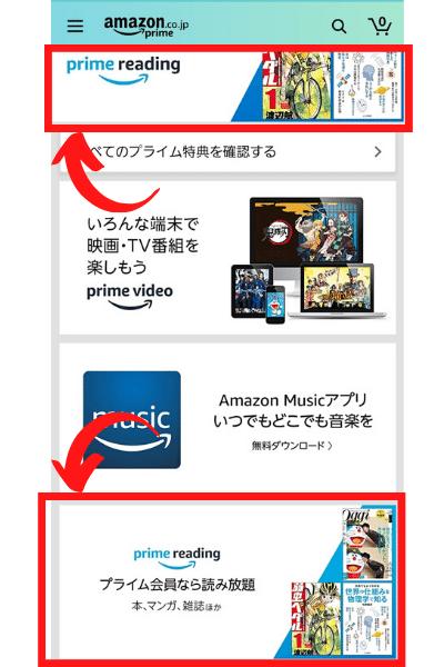 Amazonプライムリーディングの使い方を説明した写真2