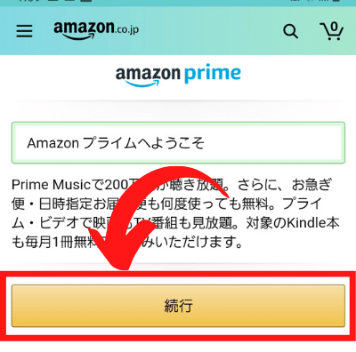 Amazonプライム登録方法を説明した図2