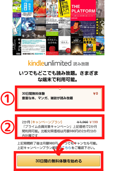 Kindle Unlimitedの登録方法を解説した図2