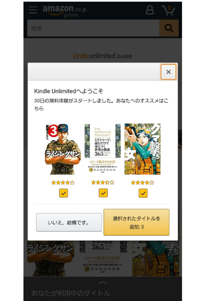 Kindle Unlimitedの登録方法を解説した図5