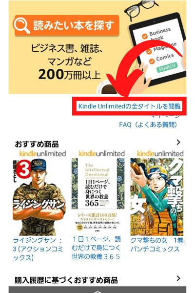 Kindle Unlimitedで本を探す方法を解説した図1
