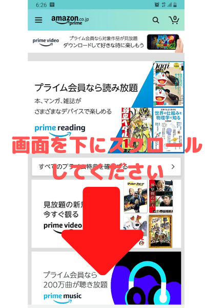 Amazonプライムの解約方法を説明した図2