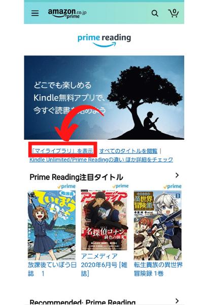Amazonプライムリーディングの使い方を説明した写真7