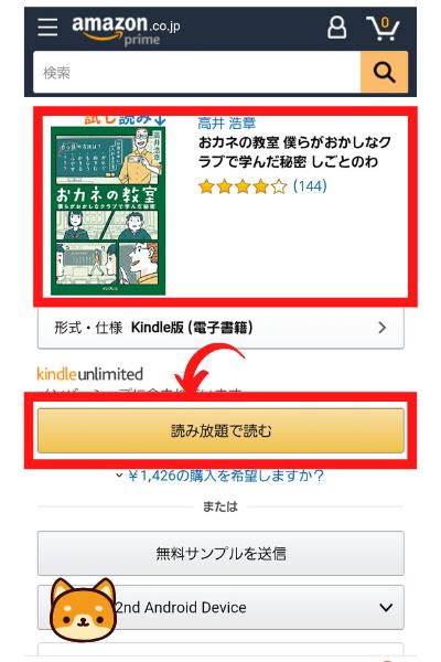 Kindle Unlimitedで本をダウンロードする方法を解説した図1